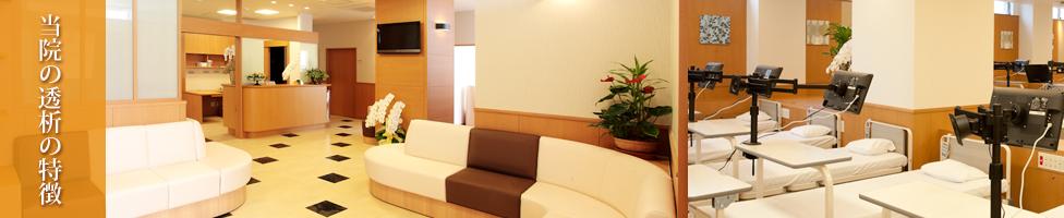 当院の透析の特徴