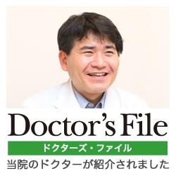 柴垣医院 戸越 ドクターズファイル